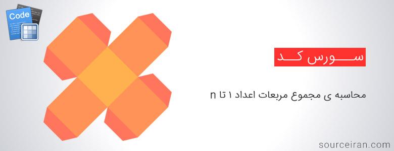 سورس کد محاسبه مجموع مربعات