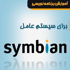 آموزش برنامه نویسی برای سیستم عامل Symbian