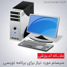 سیستم مورد نیاز برای برنامه نویسی