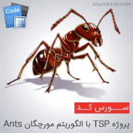 سورس پروژه TSP با الگوریتم مورچگان Ants
