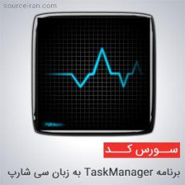 سورس برنامه TaskManager به زبان سی شارپ