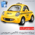 سورس پروژه مدیریت تاکسی سرویس به سی شارپ