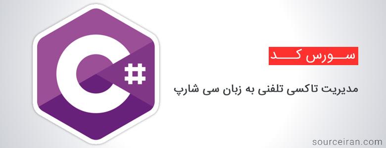 سورس پروژه سورس مدیریت تاکسی تلفنی به زبان سی شارپ