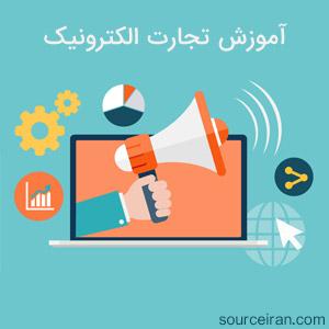 Teaching E Commerce Sourceiran.com  آموزش تجارت الکترونیک