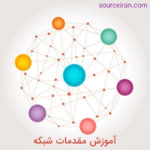 آموزش مقدمات شبکه