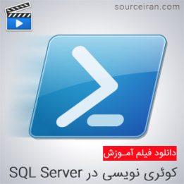 آموزش کوئری نویسی در SQL Server