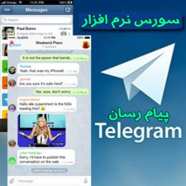 سورس کد برنامه تلگرام