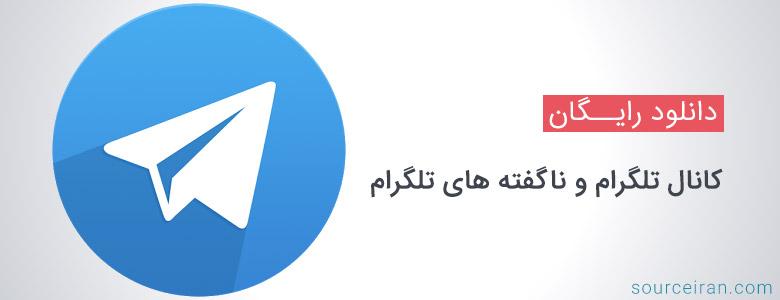 کانال تلگرام و ناگفته های تلگرام