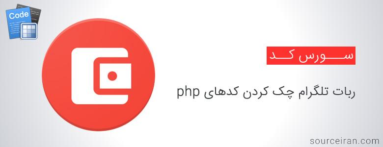 سورس ربات تلگرام چک کردن کدهای php