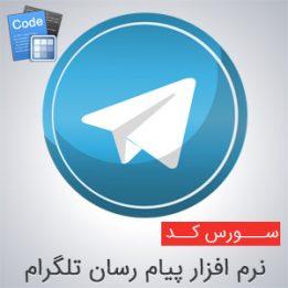 سورس تلگرام
