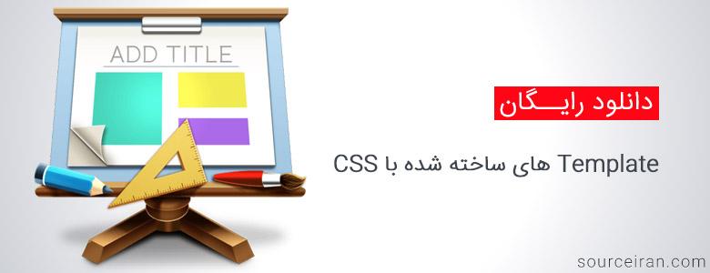 Template های ساخته شده با CSS