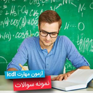 نمونه سوالات آمادگی برای آزمون مهارت icdl