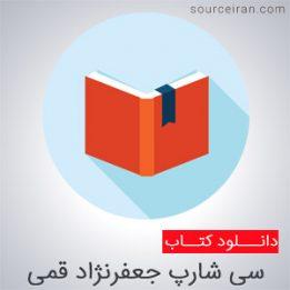 The Book of Sayyid Sharpe Jafar Nejad Ghomi