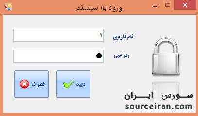 محیط سورس کد برنامه مدیریت دفتر چک