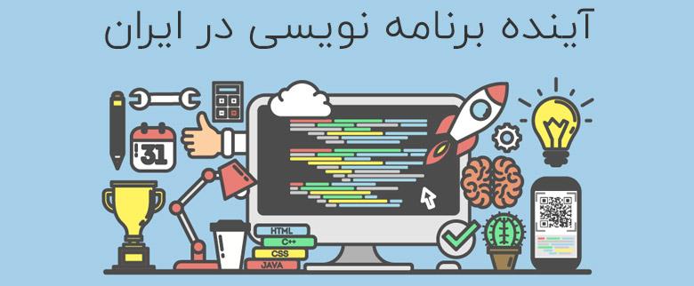 The Future of Programming in Iran بعدی برنامه جذاب و جالب و خوب نویسی