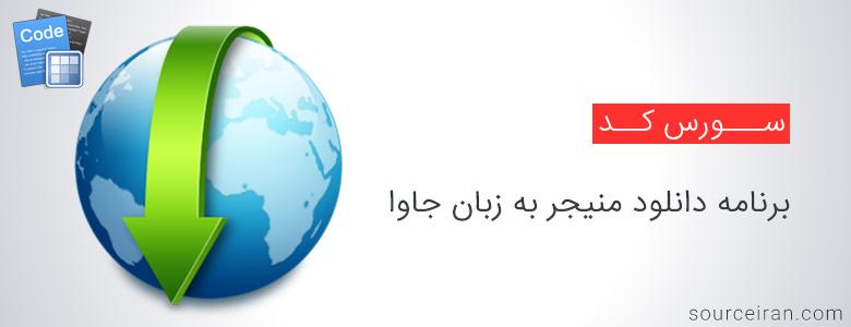 سورس برنامه دانلود منیجر به زبان جاوا