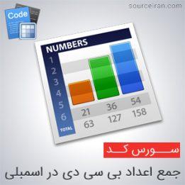 سورس کد حرکت N عدد در اسمبلی