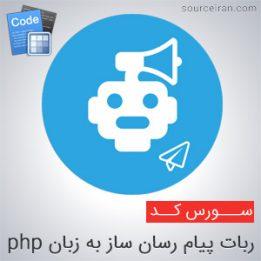 سورس ربات تلگرام پیام رسان