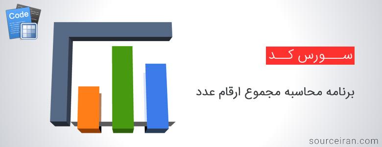 سورس برنامه محاسبه مجموع ارقام عدد