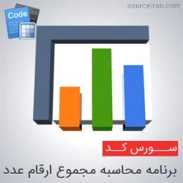 سورس کد برنامه محاسبه مجموع ارقام عدد