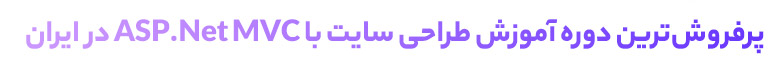 پرفروشترین دوره آموزش طراحی سایت با ASP.Net MVC در ایران