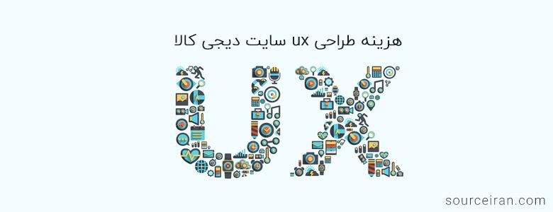 هزینه طراحی ux سایت دیجی کالا