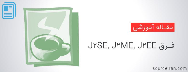 فرق J2SE, J2ME, J2EE