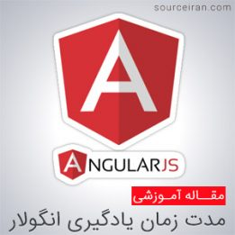 The duration of the learning process of Angular Framework