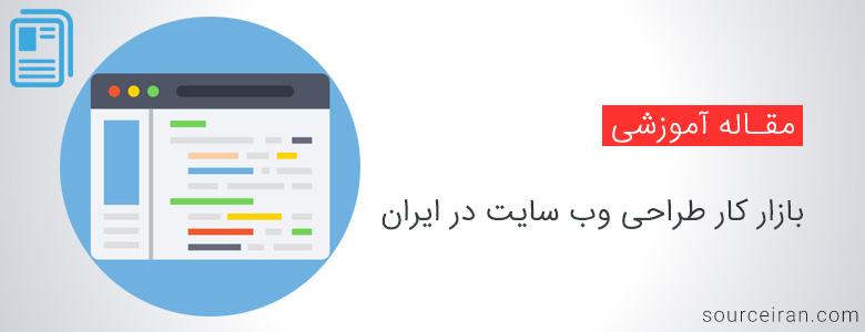 بازار کار طراحی وب سایت در ایران