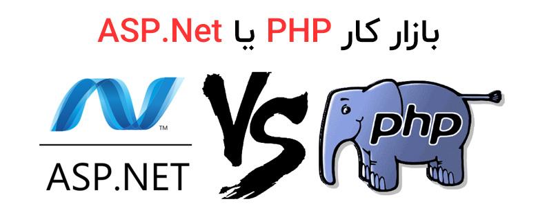 بازار کار زبان PHP یا ASP.Net