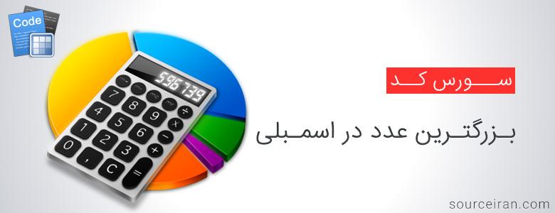 سورس کد بزرگترین عدد در اسمبلی