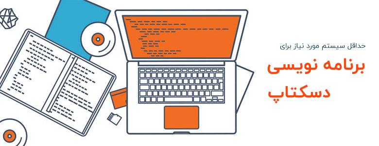 حداقل سیستم مورد نیاز برنامه نویسی دسکتاپ