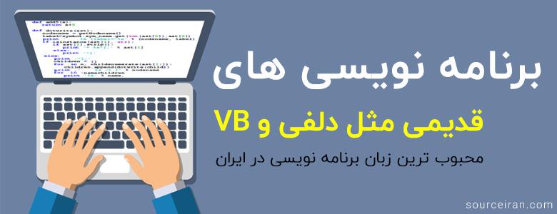 محبوب ترین زبان برنامه نویسی قدیمی در ایران