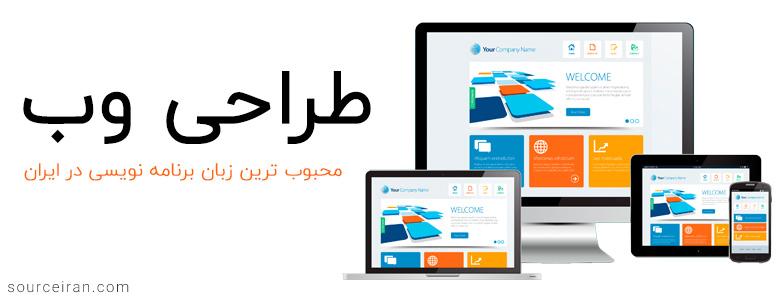 محبوب ترین زبان برنامه نویسی وب در ایران