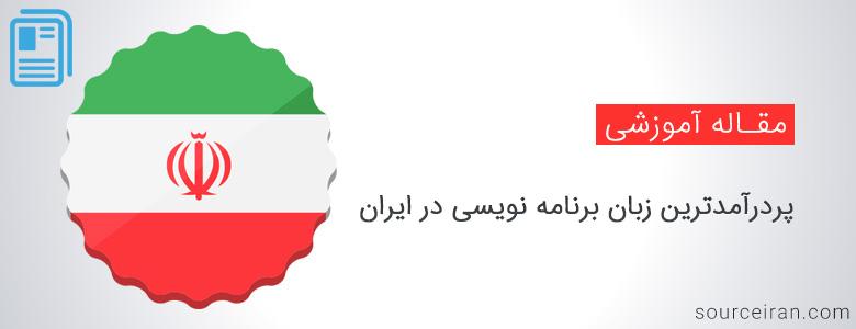پردرآمدترین زبان برنامه نویسی در ایران