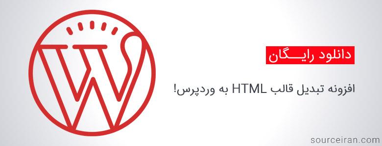 افزونه تبدیل قالب HTML به وردپرس