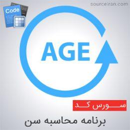 برنامه محاسبه سن