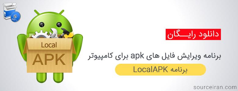 برنامه ویرایش فایل های apk برای کامپیوتر