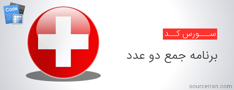 سورس کد برنامه جمع دو عدد