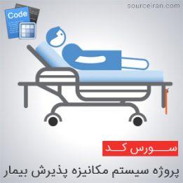 سورس پروژه سیستم مکانیزه پذیرش بیمار به سی شارپ