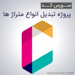 سورس کد پروژه تبدیل انواع متراژ ها در زبان سی