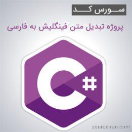 سورس کد پروژه تبدیل متن فینگلیش به فارسی به زبان سی شارپ