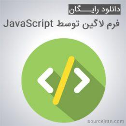 نمونه کد فرم لاگین توسط JavaScript