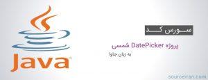 سورس کد پروژه DatePicker شمسی به زبان جاوا