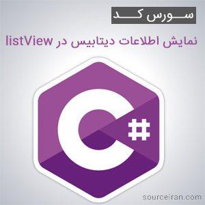 سورس کد پروژه نمایش اطلاعات دیتابیس در listView به زبان سی شارپ