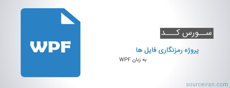 سورس کد پروژه رمزنگاری فایل ها به زبان WPF