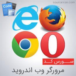 سورس کد مرورگر وب اندروید