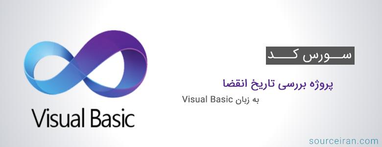سورس کد پروژه بررسی تاریخ انقضا به زبان ویژوال بیسیک