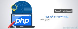 سورس کد پروژه عضویت و فرم ورود به زبان PHP