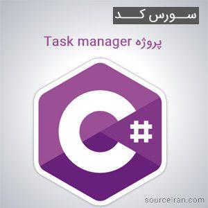 سورس کد پروژه Task manager به زبان سی شارپ